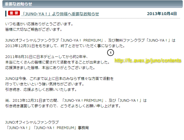 screenshot-by-nimbus-fc-avex-jp-juno-contents-important-html-jsessionid-E99025388C75ED7F78FA864D8B84ACB7-web5